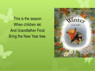 This is the season When children ski And Grandfather Frost Bring the New Year