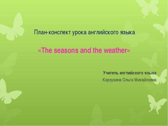 План-конспект урока английского языка «The seasons and the weather» Учитель а...