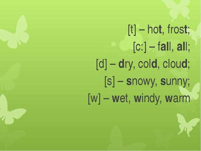 [t] – hot, frost; [с:] – fall, all; [d] – dry, cold, cloud; [s] – snowy, sunn...