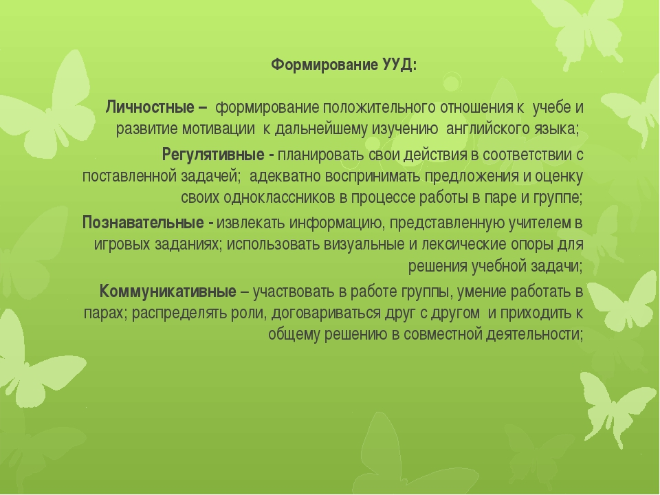 Формирование УУД: Личностные – формирование положительного отношения к учебе...