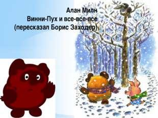 Алан Милн Винни-Пух и все-все-все (пересказал Борис Заходер)