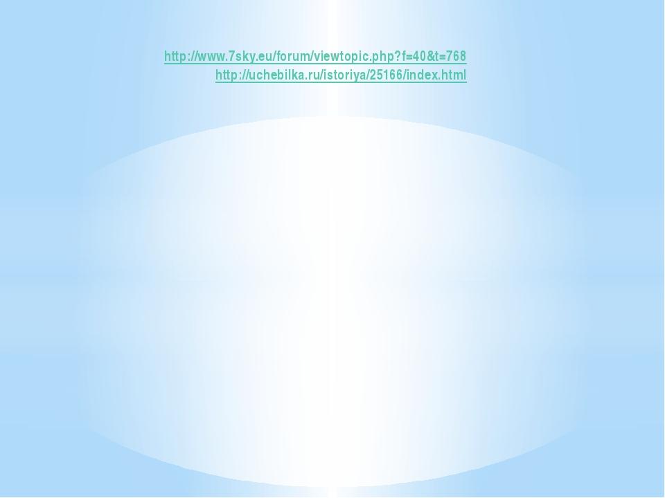 http://www.7sky.eu/forum/viewtopic.php?f=40&t=768 http://uchebilka.ru/istoriy...