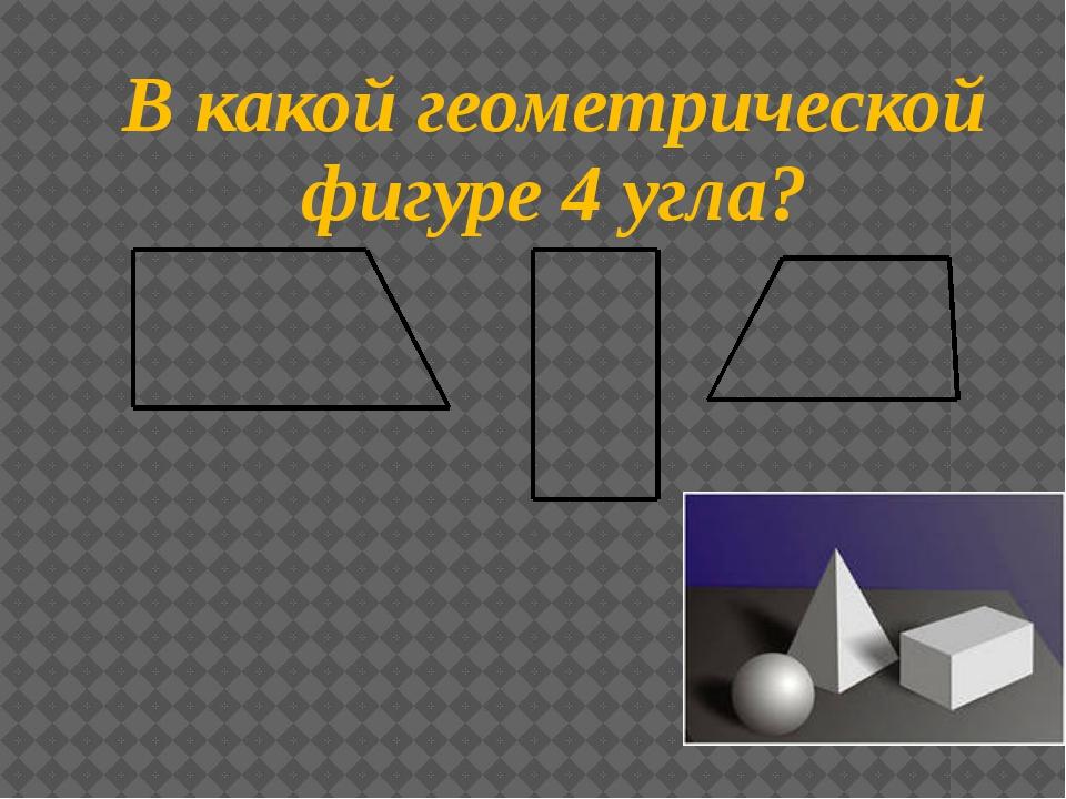 В какой геометрической фигуре 4 угла?