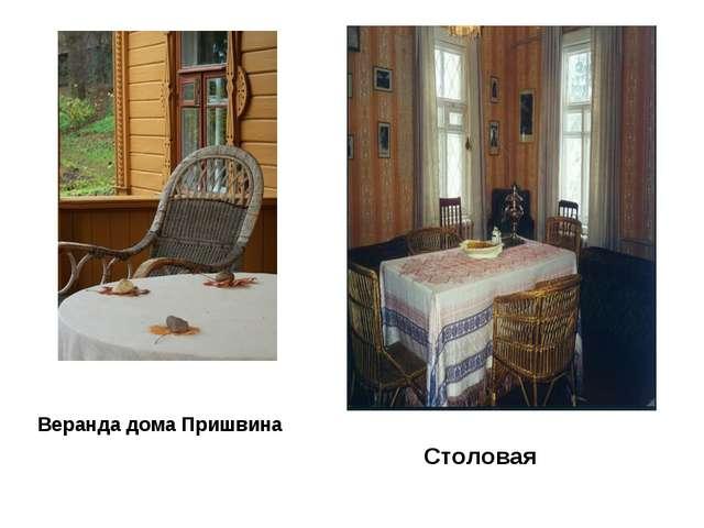 Веранда дома Пришвина Столовая