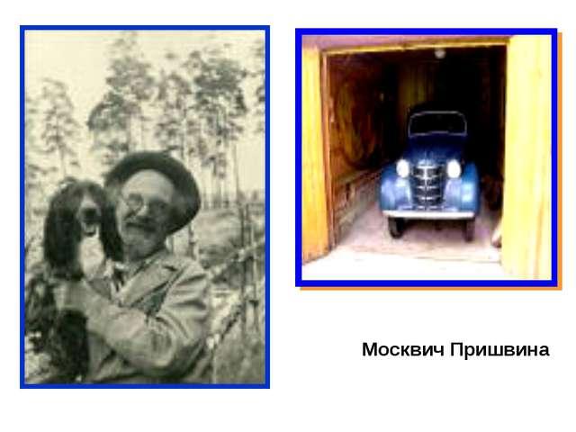 Москвич Пришвина