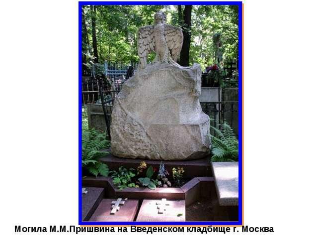 Могила М.М.Пришвина на Введенском кладбище г. Москва