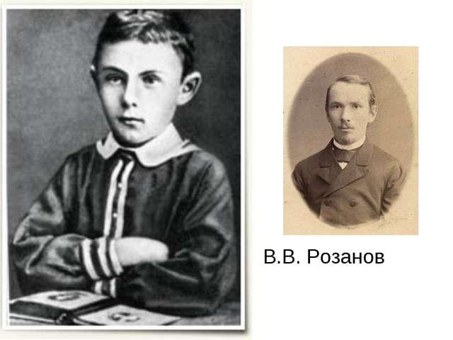 В.В. Розанов