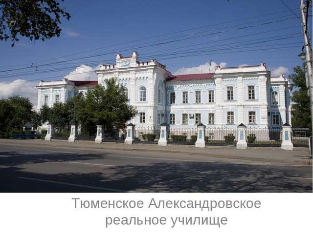 Тюменское Александровское реальное училище