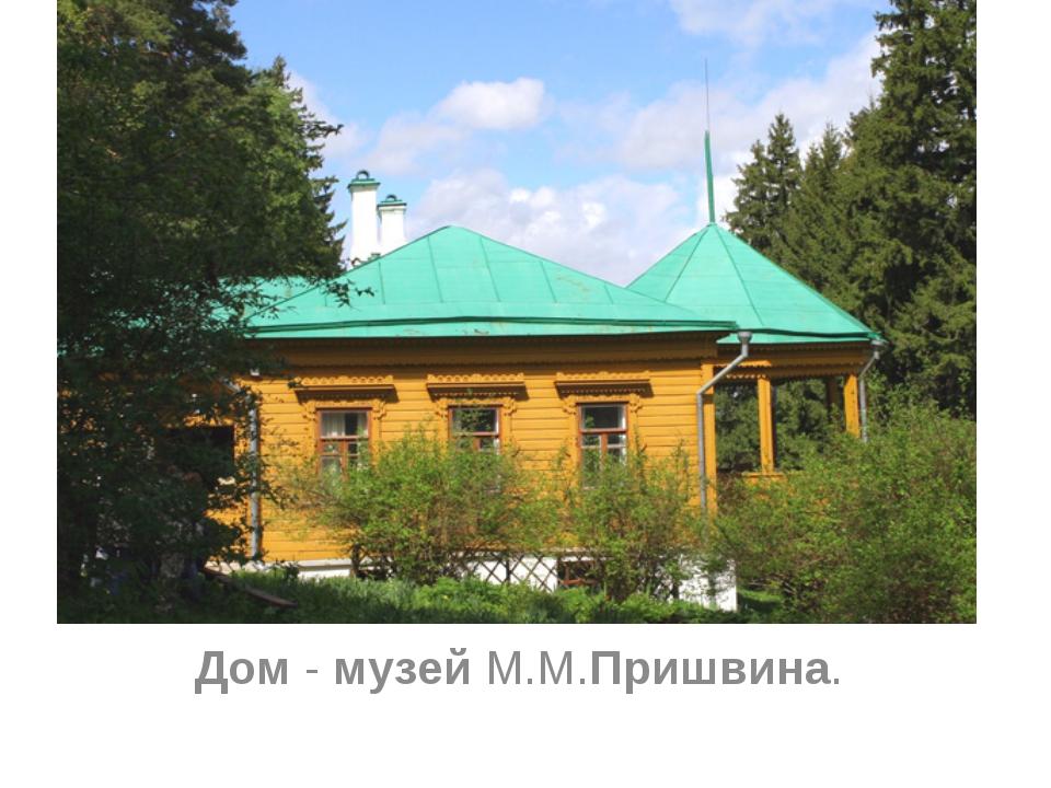 Дом - музей М.М.Пришвина.