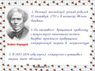 1. Великий английский ученый родился 22 сентября 1791 г. в местечке вблизи Л