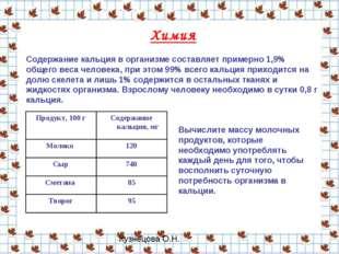 Химия Содержание кальция в организме составляет примерно 1,9% общего веса чел