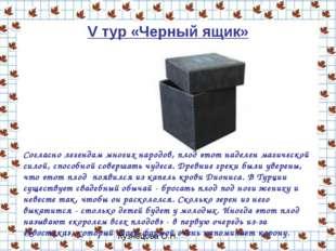 V тур «Черный ящик» Согласно легендам многих народов, плод этот наделен магич