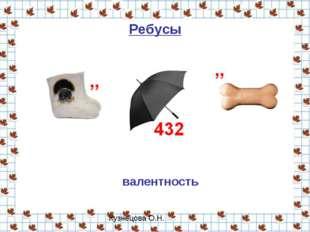 Ребусы валентность Кузнецова О.Н.