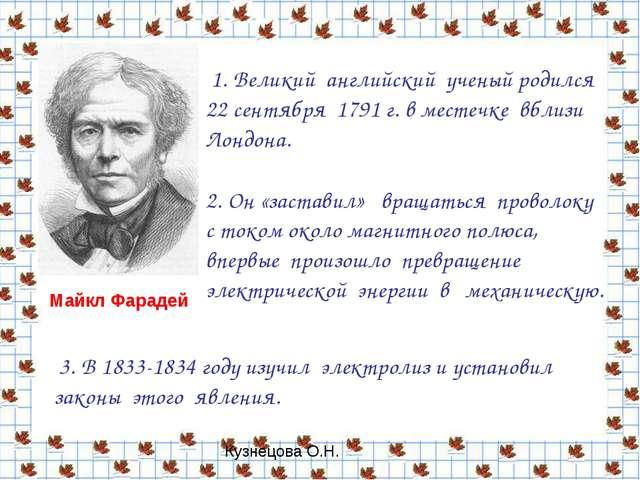1. Великий английский ученый родился 22 сентября 1791 г. в местечке вблизи Л...