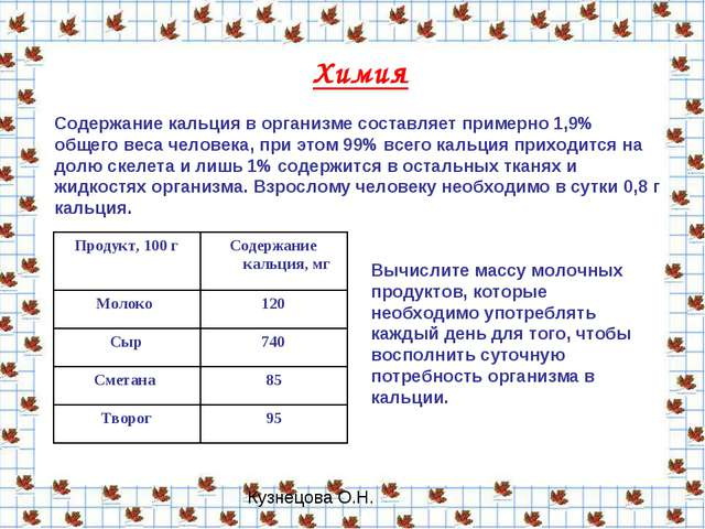 Химия Содержание кальция в организме составляет примерно 1,9% общего веса чел...