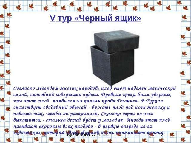 V тур «Черный ящик» Согласно легендам многих народов, плод этот наделен магич...