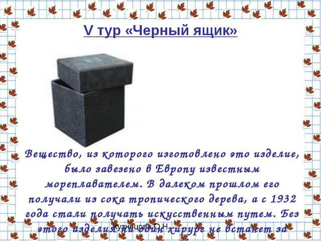 V тур «Черный ящик» Вещество, из которого изготовлено это изделие, было завез...