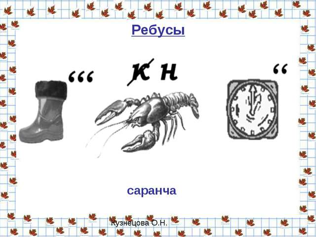 Ребусы саранча Кузнецова О.Н.