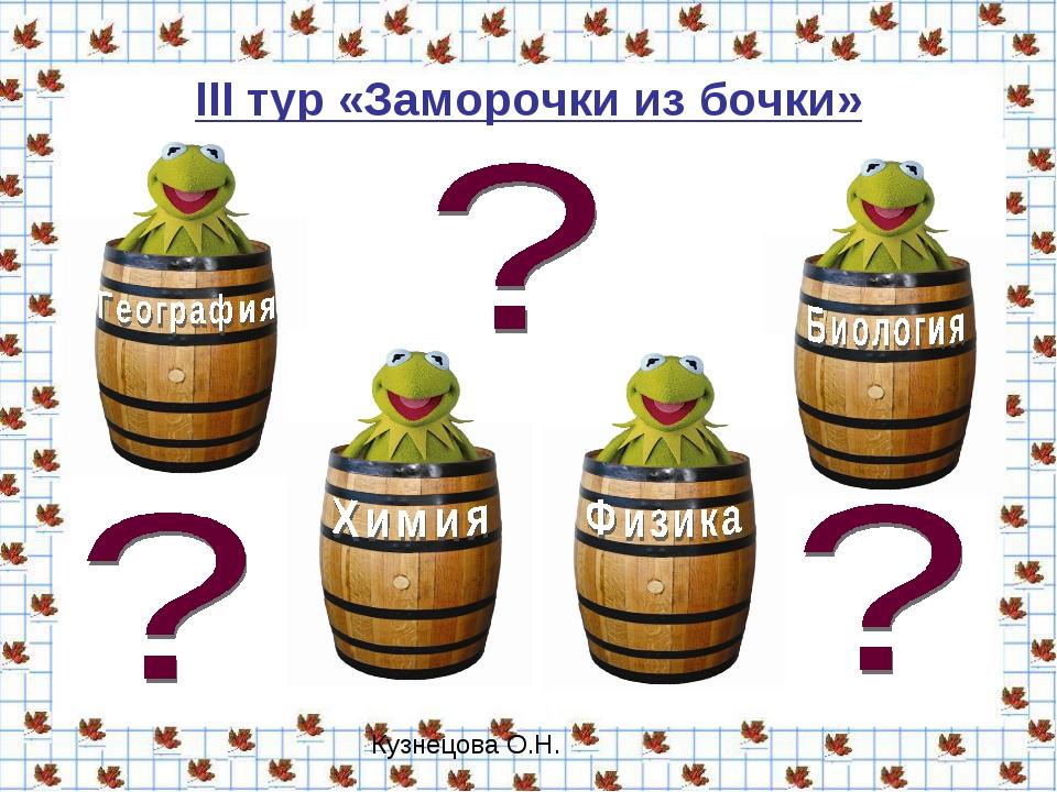 III тур «Заморочки из бочки» Кузнецова О.Н.
