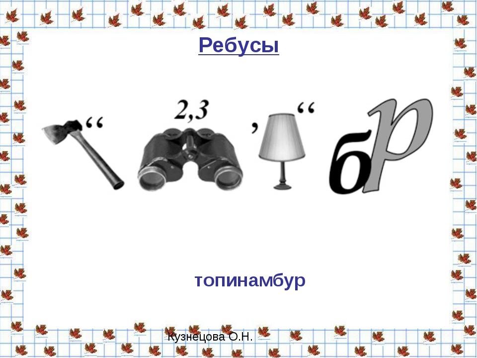 Ребусы топинамбур Кузнецова О.Н.