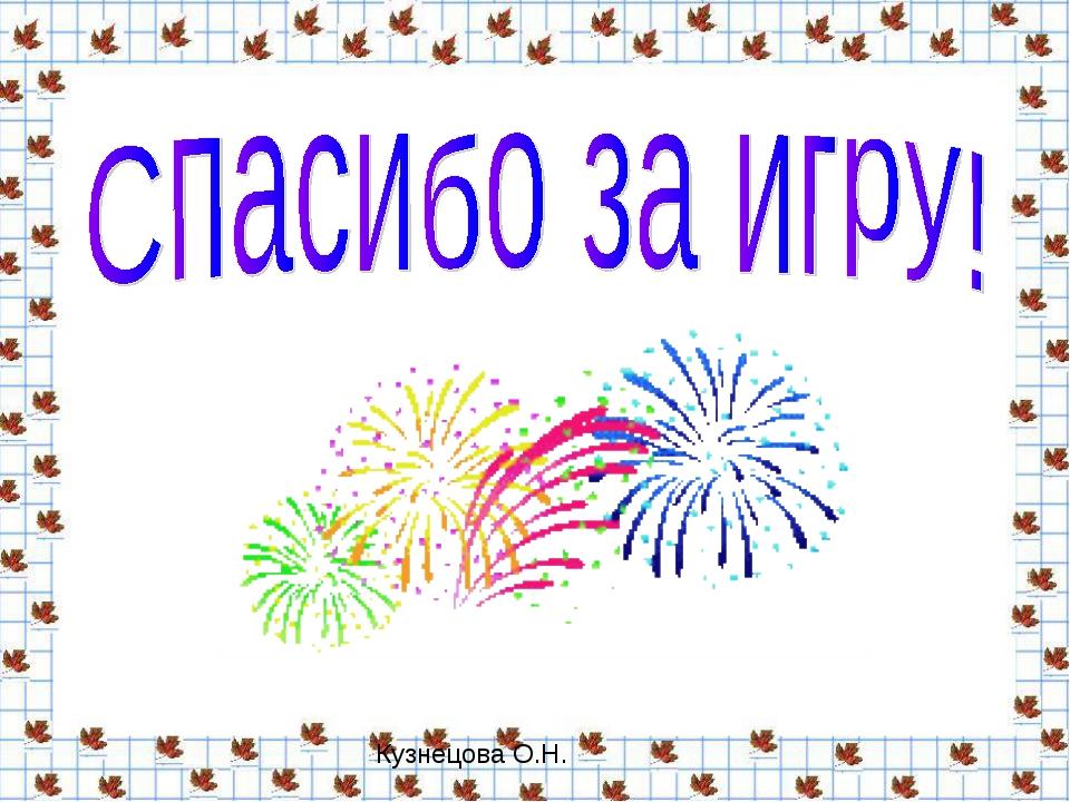 Кузнецова О.Н.