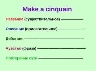 Название (существительное) —————— Описание (прилагательное) ——————— Действия