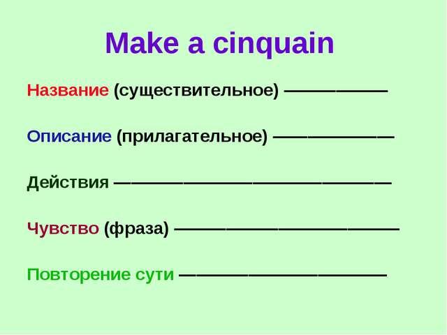 Название (существительное) —————— Описание (прилагательное) ——————— Действия...