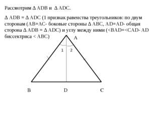 Рассмотрим ∆ ADB и ∆ ADC. ∆ ADB = ∆ ADC (1 признак равенства треугольников: п