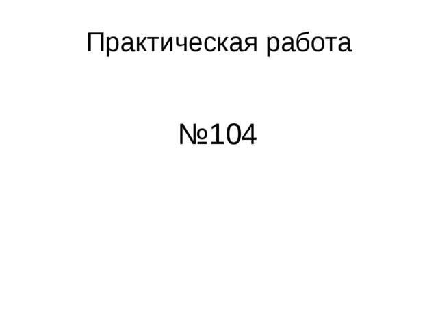 Практическая работа №104
