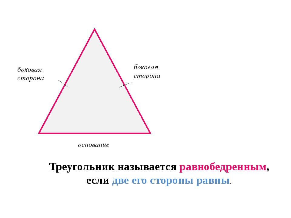 Треугольник называется равнобедренным, если две его стороны равны. боковая с...