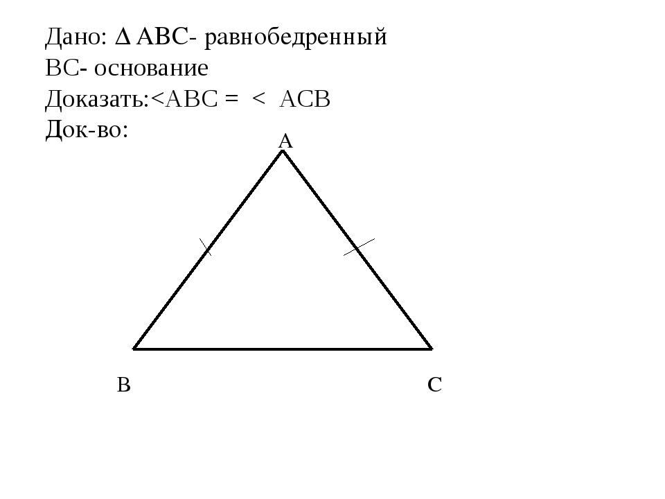 Дано: ∆ ABC- равнобедренный ВС- основание Доказать: