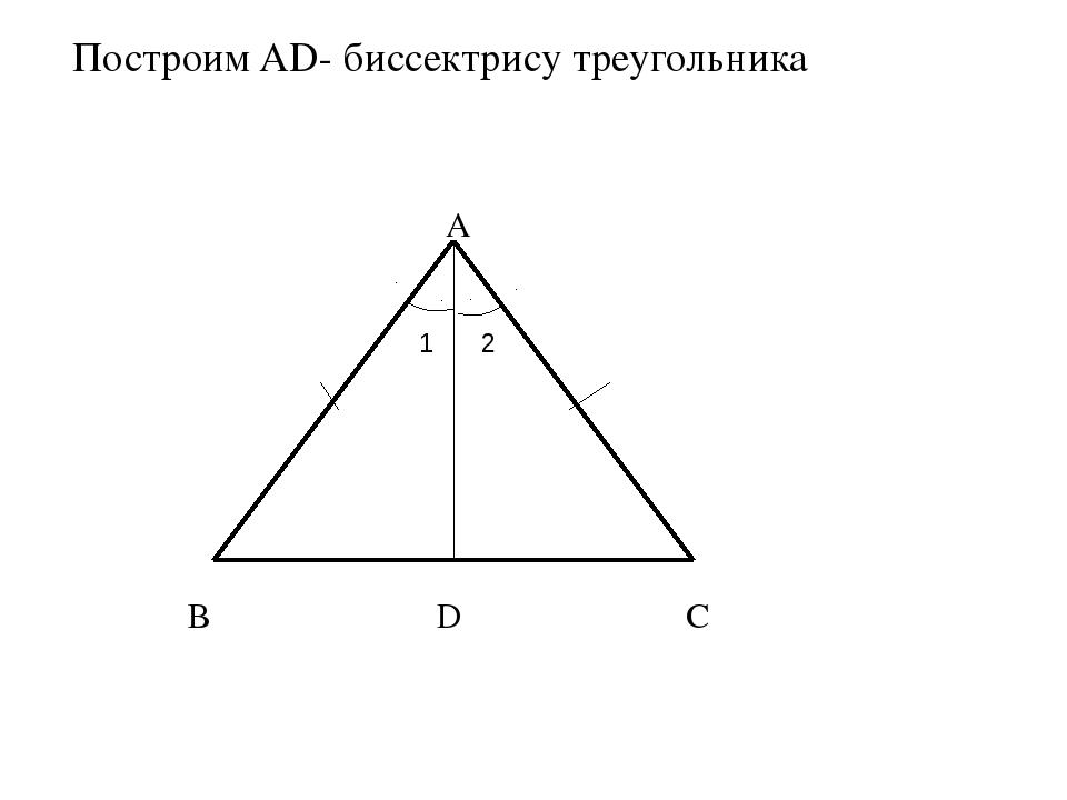 Построим AD- биссектрису треугольника 1 2 В С D А