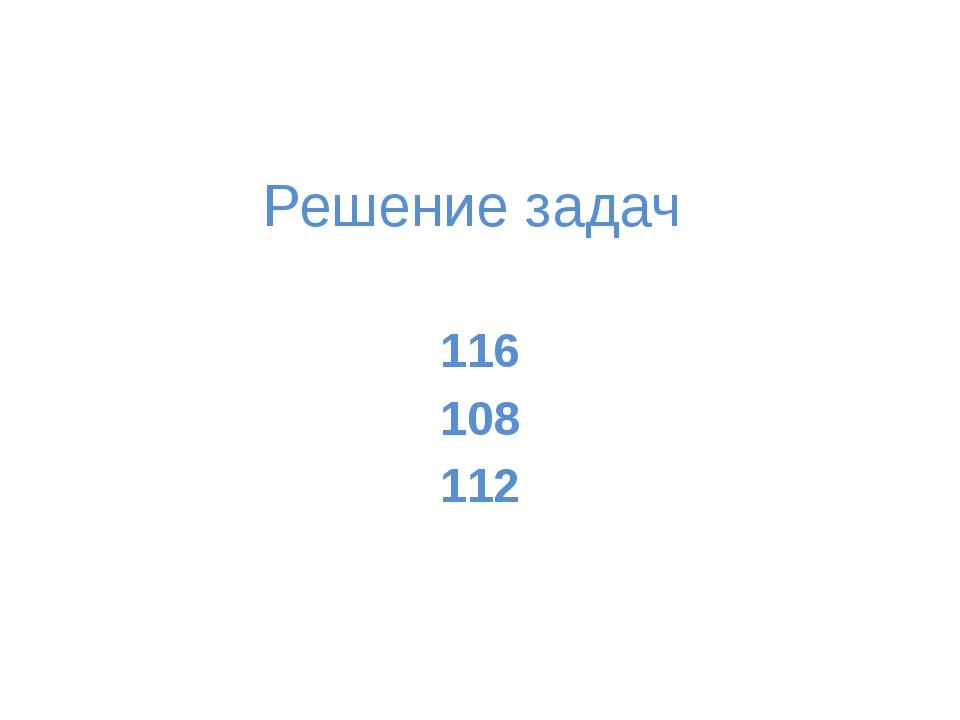 Решение задач 116 108 112