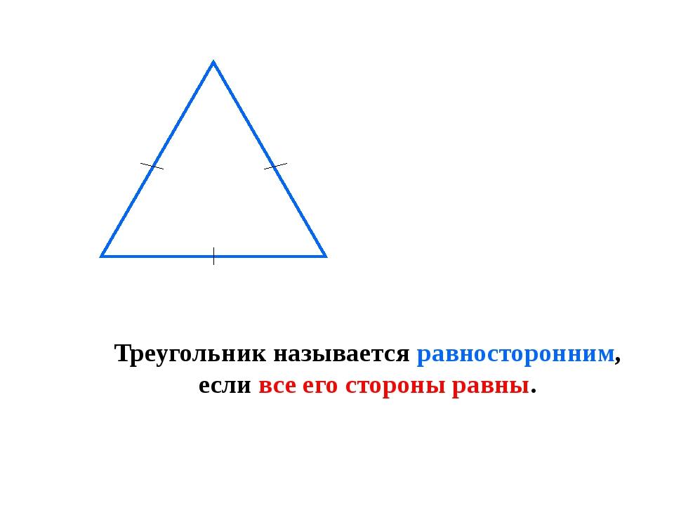 Треугольник называется равносторонним, если все его стороны равны.