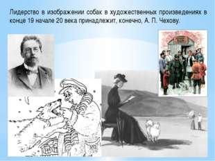 Лидерство в изображении собак в художественных произведениях в конце 19 начал