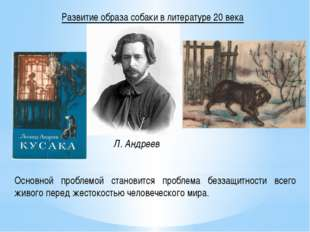 Развитие образа собаки в литературе 20 века Основной проблемой становится про