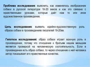 Проблема исследования: выяснить, как изменялось изображение собаки в русской