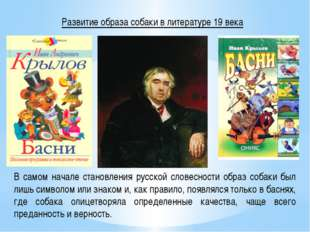 Развитие образа собаки в литературе 19 века В самом начале становления русско