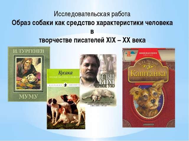 Исследовательская работа Образ собаки как средство характеристики человека в...
