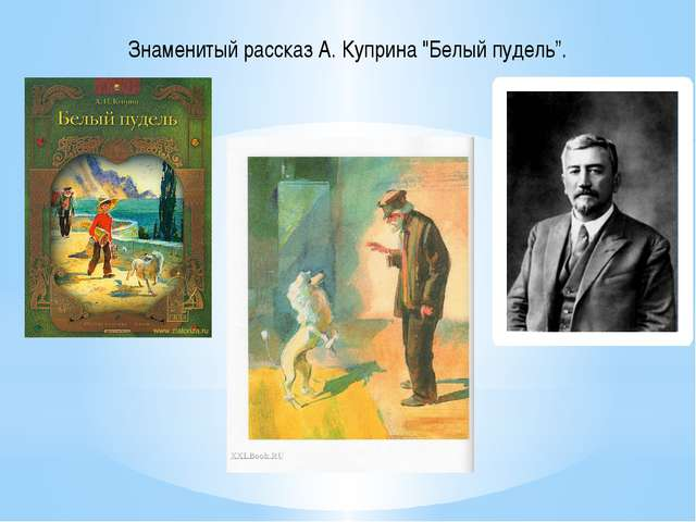 """Знаменитый рассказ А. Куприна """"Белый пудель""""."""