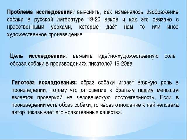 Проблема исследования: выяснить, как изменялось изображение собаки в русской...