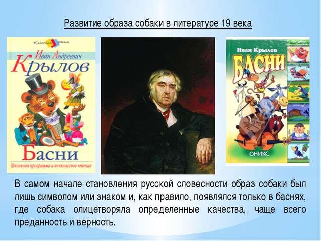 Развитие образа собаки в литературе 19 века В самом начале становления русско...