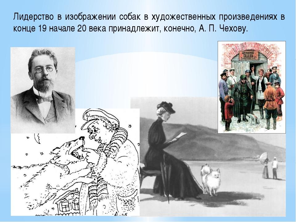 Лидерство в изображении собак в художественных произведениях в конце 19 начал...