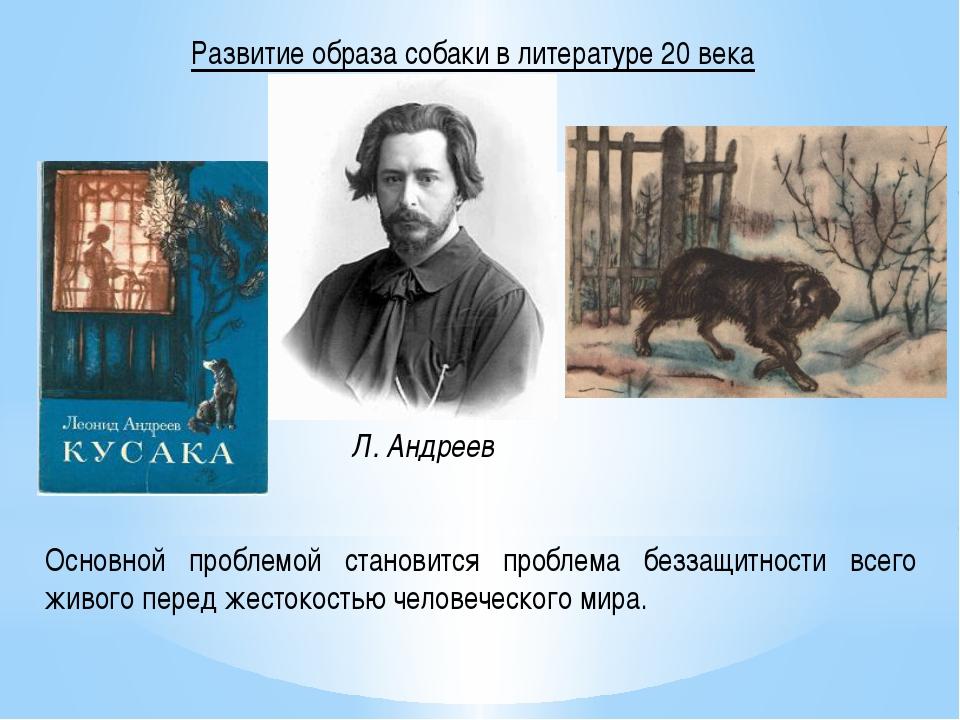 Развитие образа собаки в литературе 20 века Основной проблемой становится про...