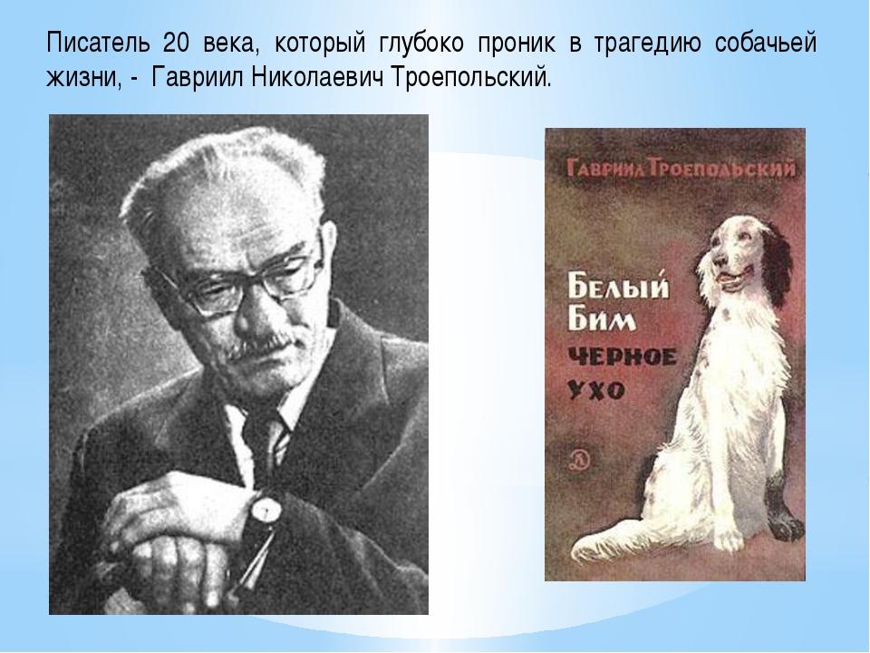 Писатель 20 века, который глубоко проник в трагедию собачьей жизни, - Гавриил...