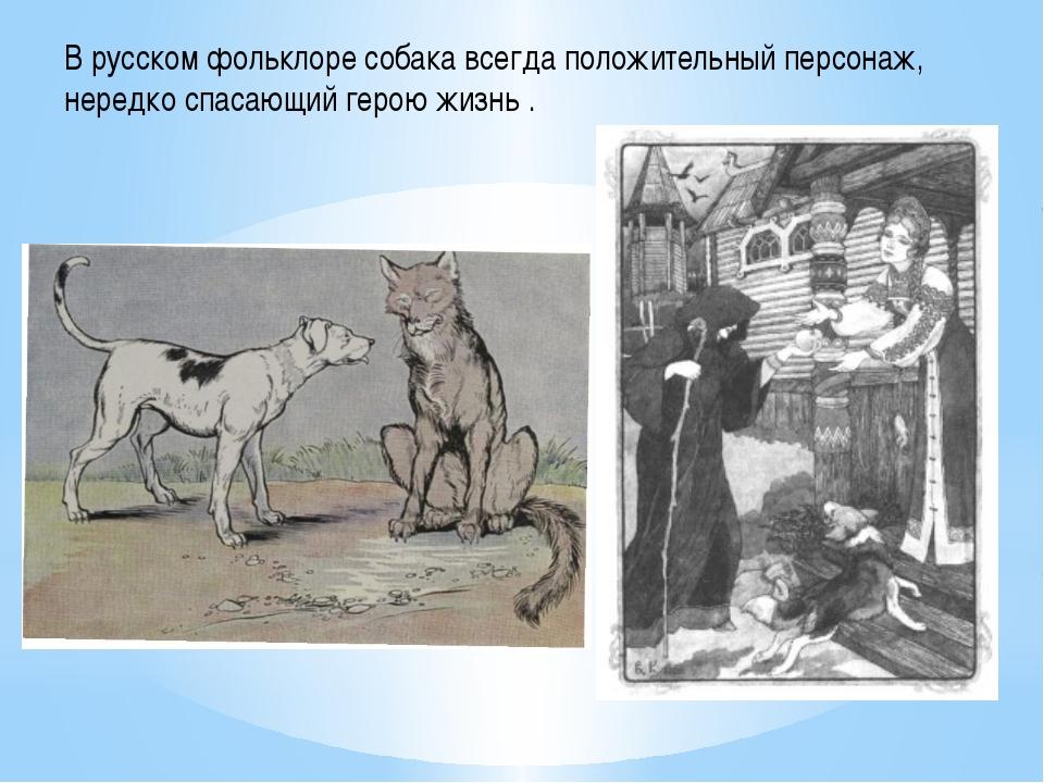 В русском фольклоре собака всегда положительный персонаж, нередко спасающий г...