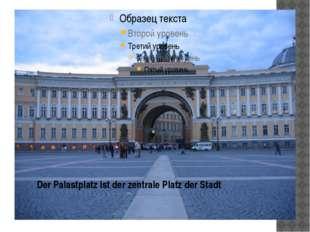 Der Palastplatz ist der zentrale Platz der Stadt
