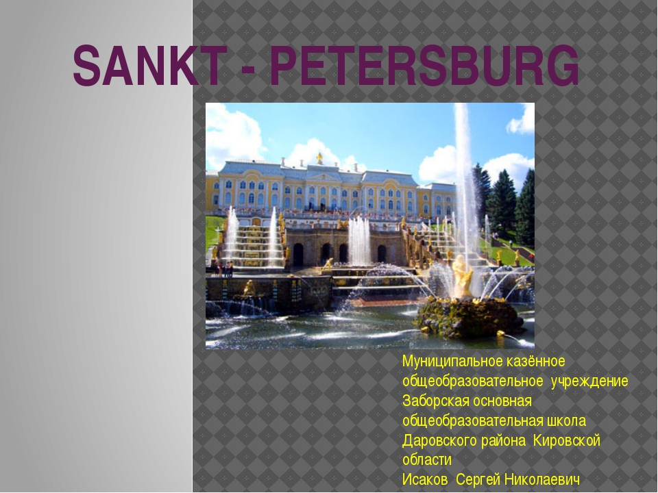 SANKT - PETERSBURG Муниципальное казённое общеобразовательное учреждение Забо...