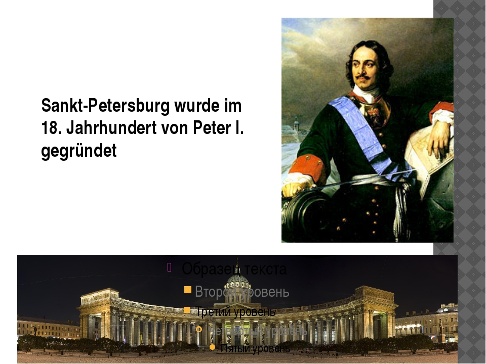 Sankt-Petersburg wurde im 18. Jahrhundert von Peter I. gegründet