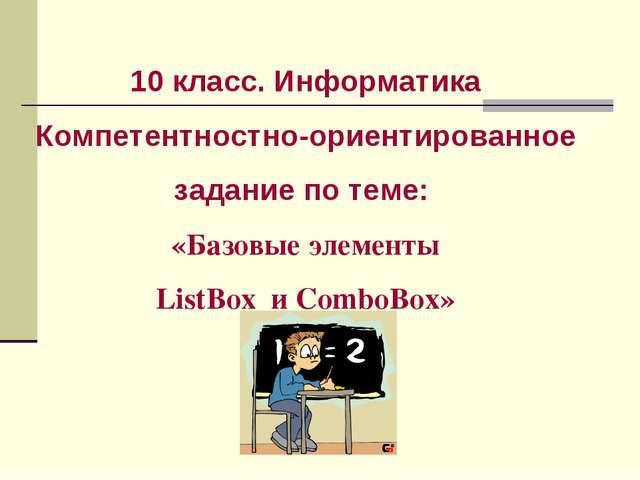 10 класс. Информатика Компетентностно-ориентированное задание по теме: «Базов...